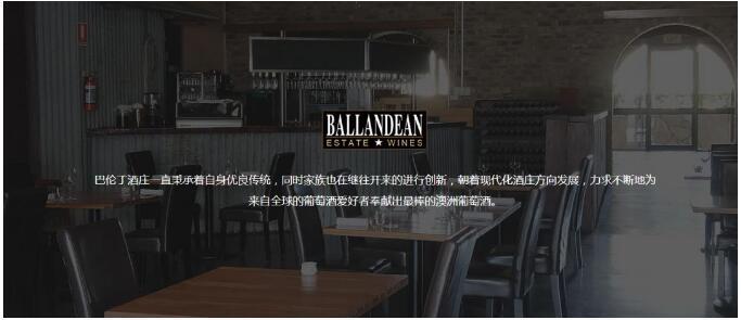 澳洲最东边的产区之一,这里有适合东方的韵味|巴伦丁酒庄