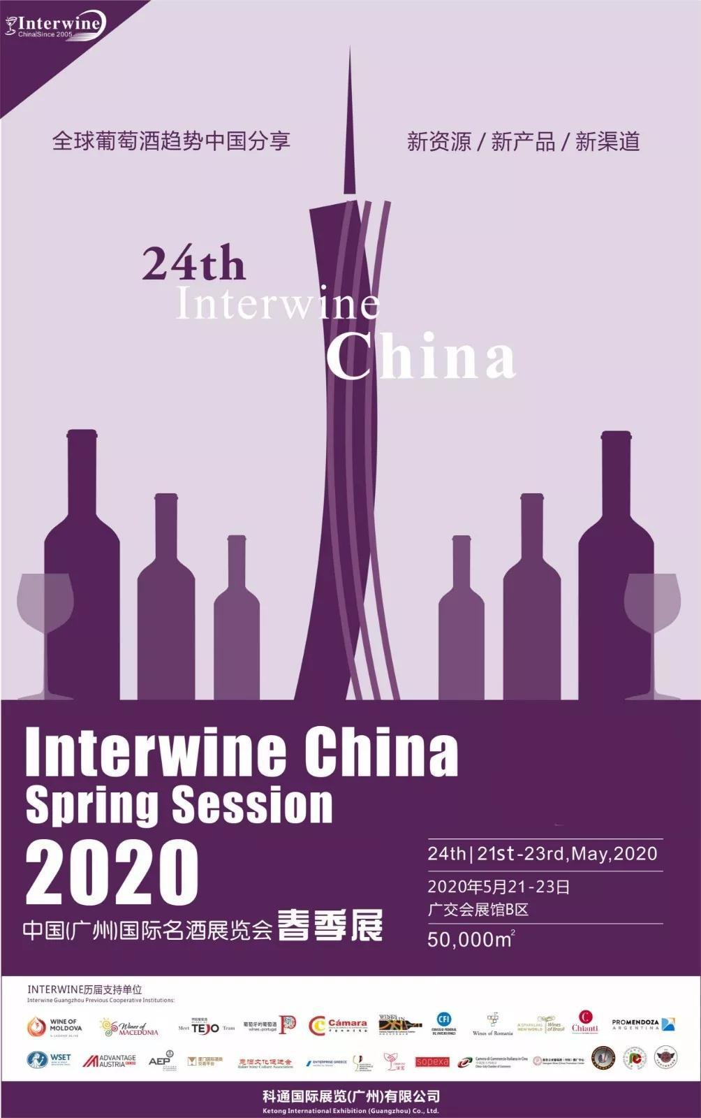 疫情之下,2020 Interwine 如何应对?