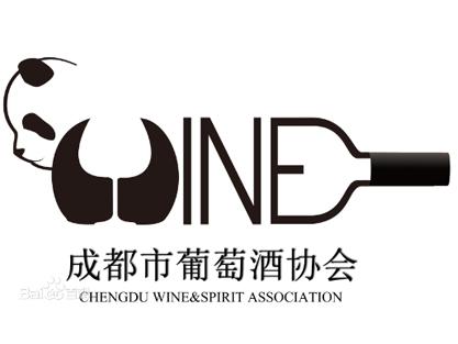 成都市葡萄酒协会