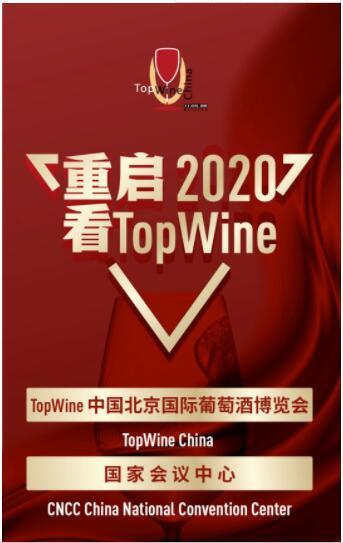 TOPWINE2020年蓄势而发 全新亮点开启展会新模式