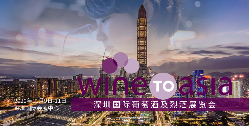 Wine to Asia 深圳国际葡萄酒及烈酒博览会