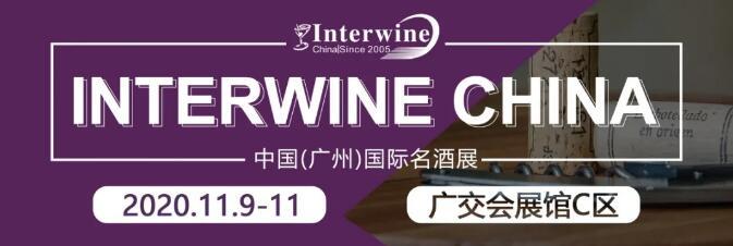 洞察2020下半年进口酒业市场新风向 | 相约11月9-11日第25届INTERWINE
