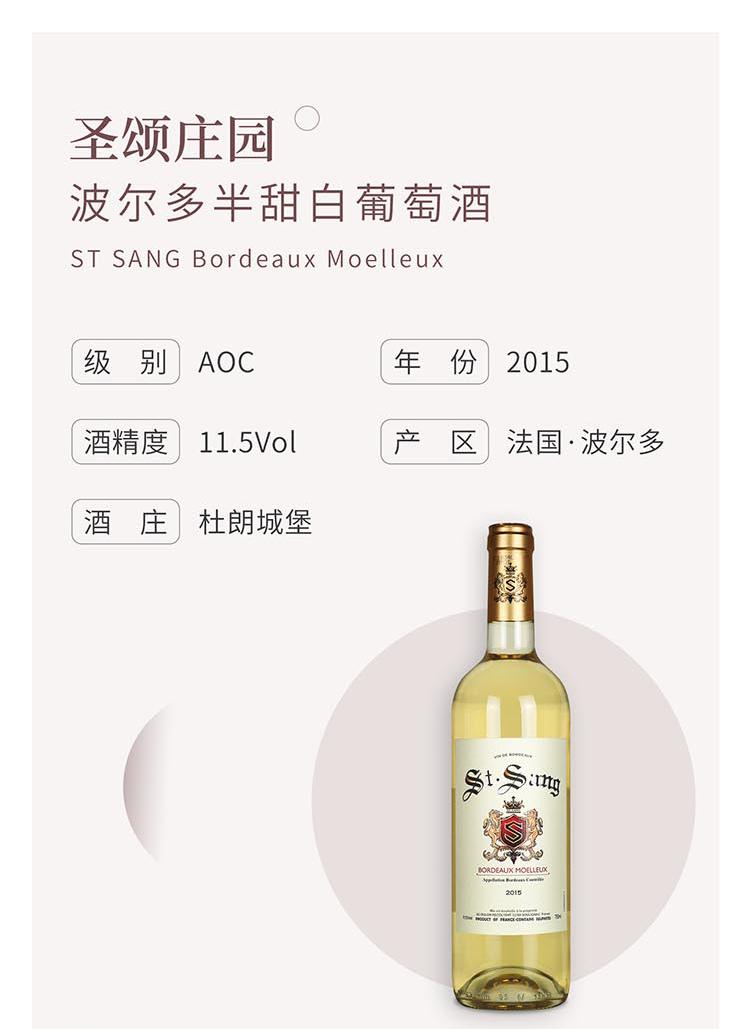 法國波爾多杜朗城堡圣頌莊園長相思賽美蓉AOC半甜白葡萄酒