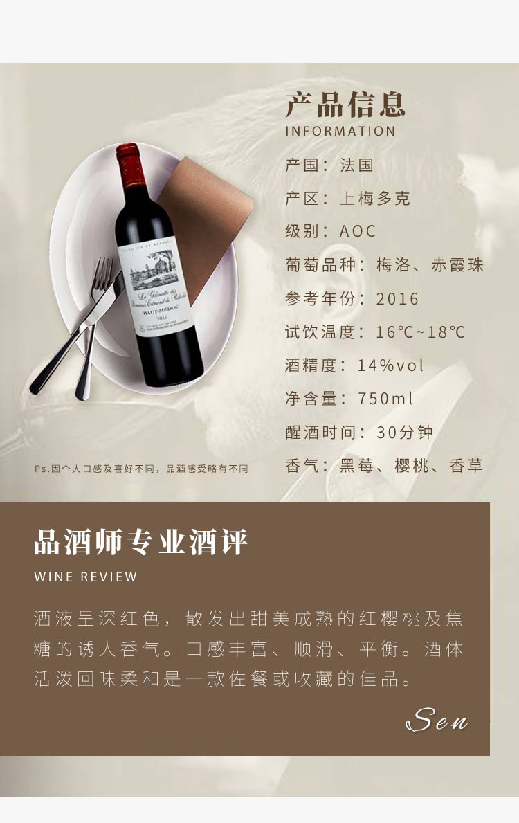 法国波尔多上梅多克赤霞珠梅洛晚枫亭罗斯柴尔德AOC干红葡萄酒