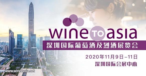 牵手维罗纳会展,2020年11月百高文化邀你深圳见证Wine to Asia!