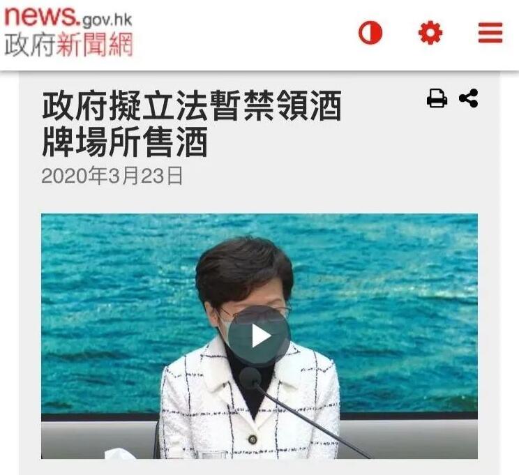 """香港政府推行""""禁酒令"""",遭业界反对"""