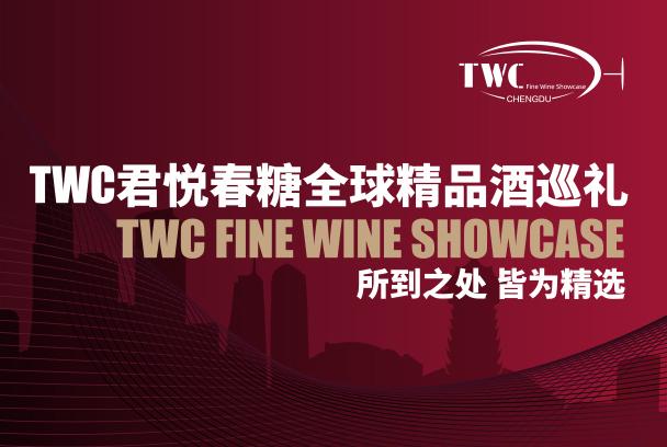 TWC全球精品酒巡礼将顺延至2021年举行