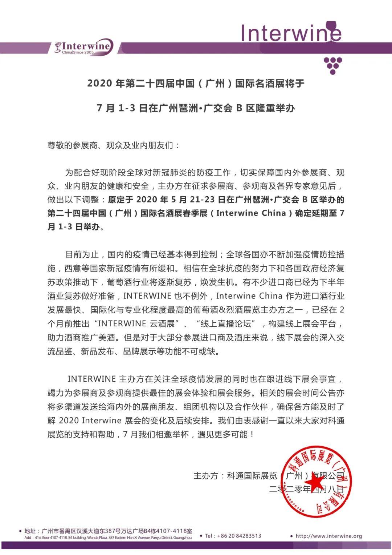 INTERWINE科通夏季展定档7.1-3,与酒商广州相聚!