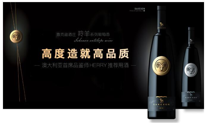 八开酒业 | 为什么喝惯白酒的人,特别喜欢澳洲葡萄酒?