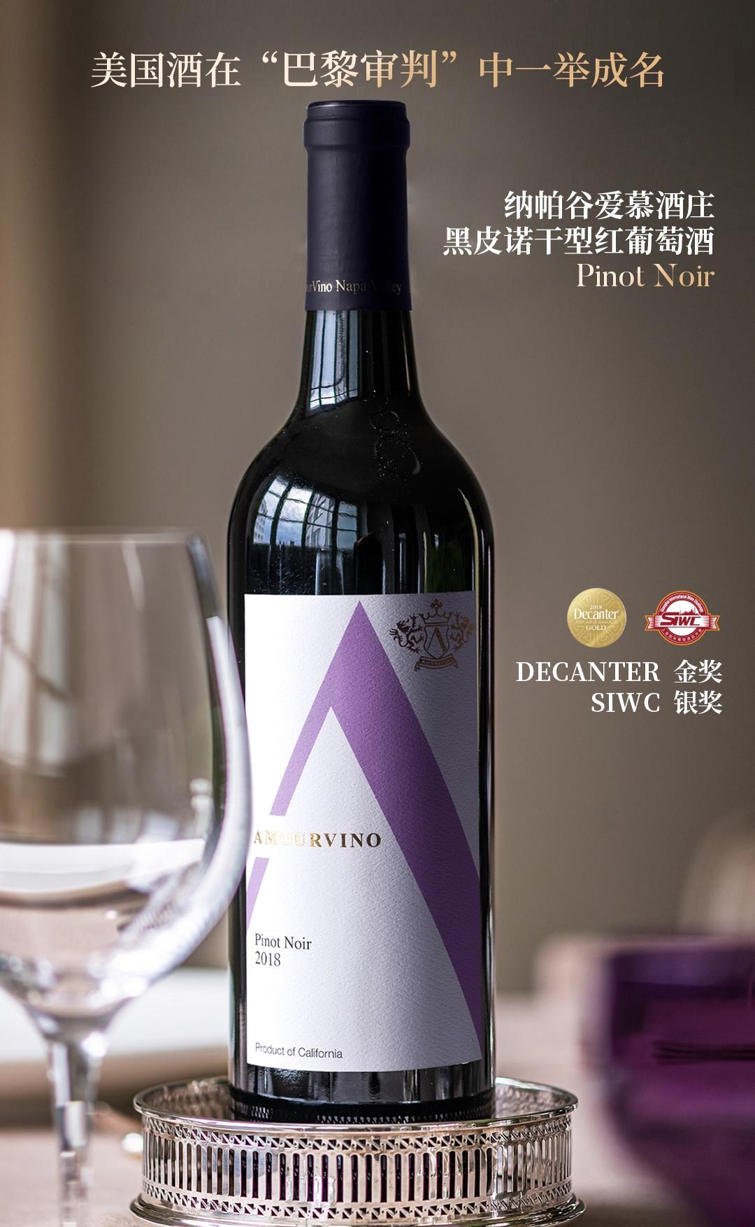 美国洛迪爱慕酒庄黑皮诺加州干红葡萄酒(爱慕酒庄)