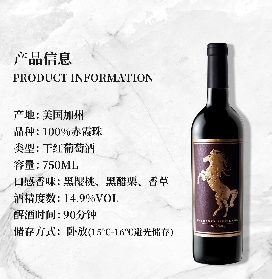 美国那帕山谷爱慕酒庄赤霞珠金马干红葡萄酒(爱慕酒庄)