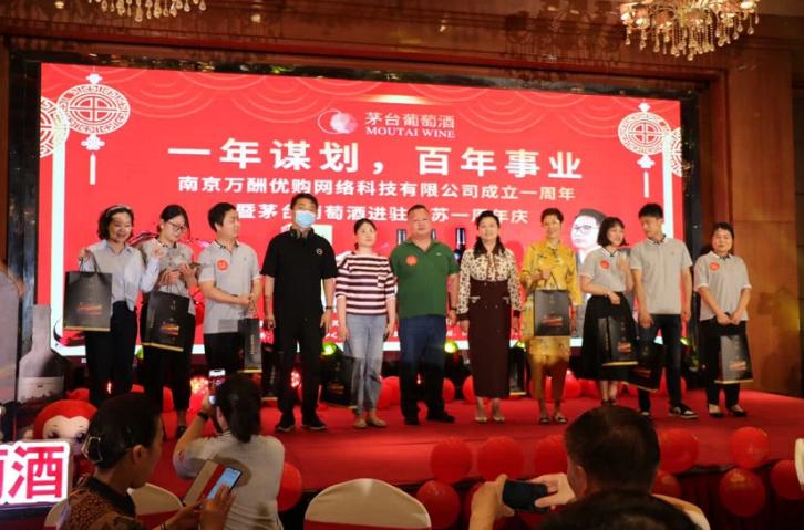 茅台葡萄酒在南京推出新消费活动