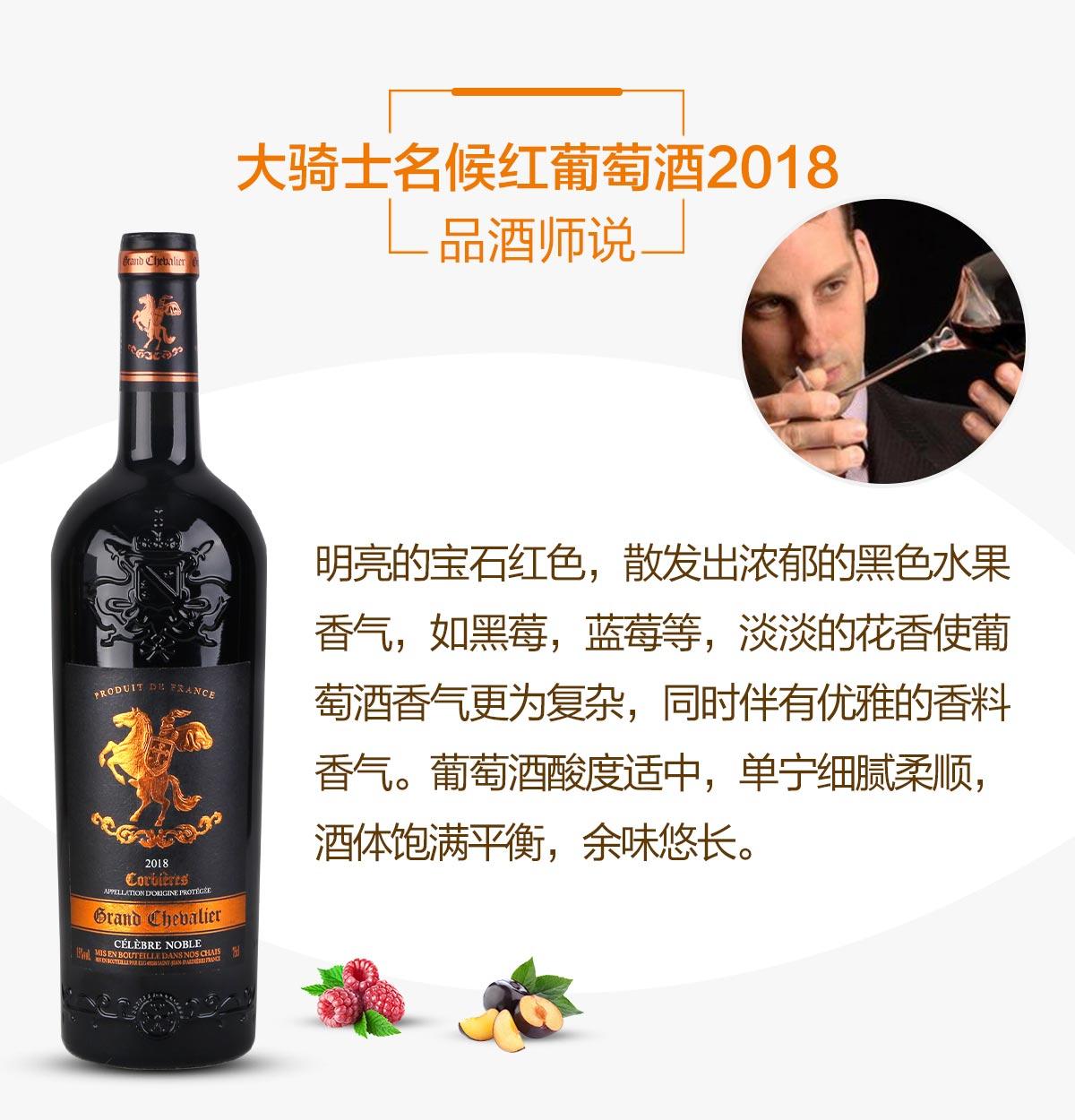 大骑士名侯红葡萄酒2018