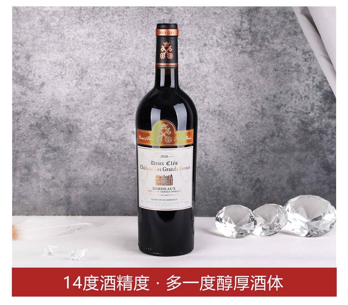 两把钥匙·波尔多 古飞龙城堡红葡萄酒2018