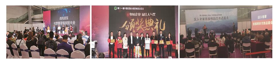 2020第十二届中国(西安)糖酒食品交易会