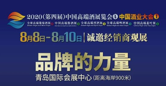2020(第四届)中国高端酒展览会将在青岛举行