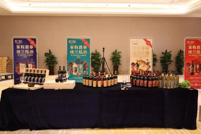 """楼兰酒庄""""福""""系列上市发布暨招商说明会在苏州举行"""