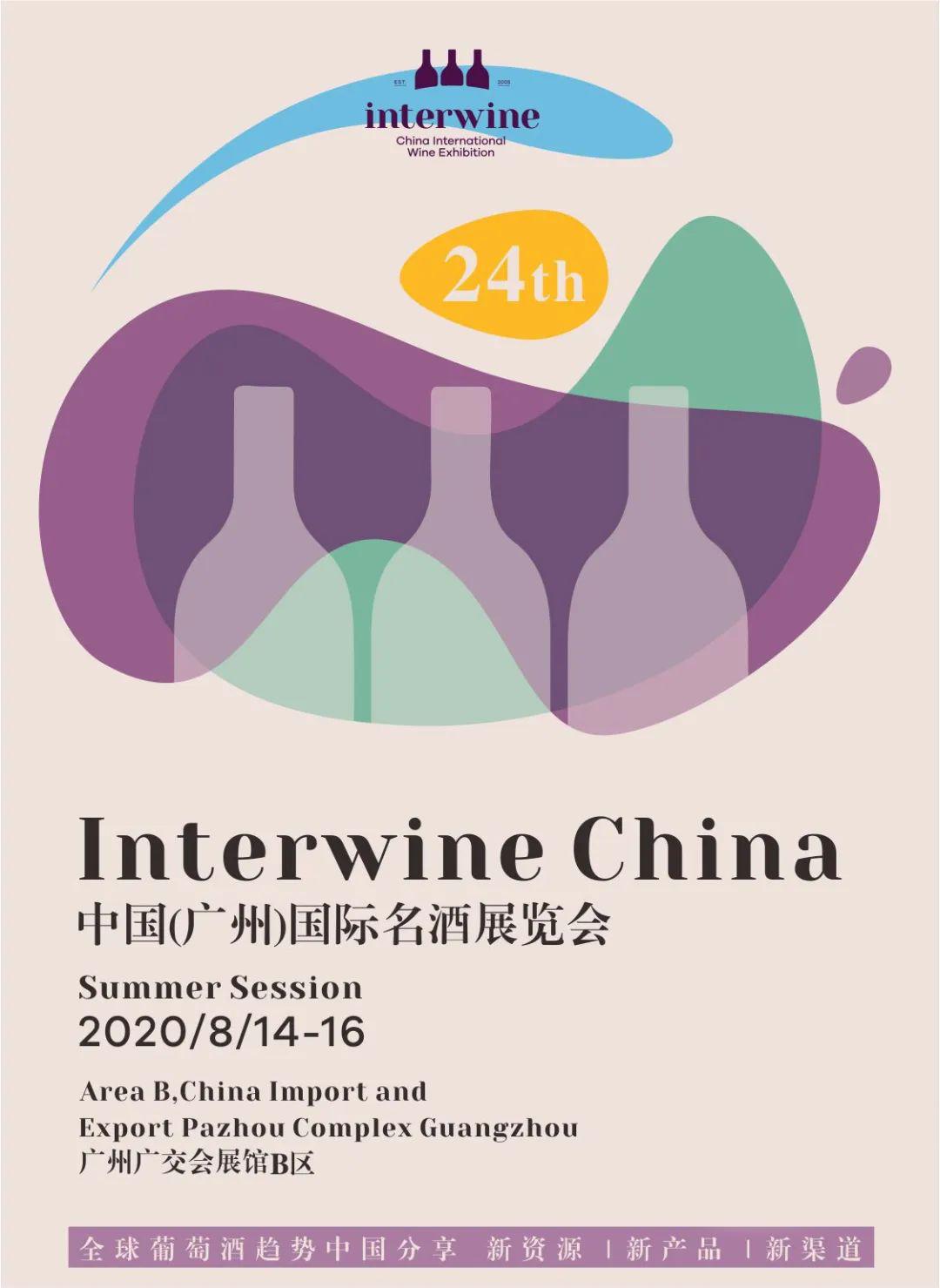 8.14-16 Interwine | 2020年第一场真正的葡萄酒烈酒展会,即将来袭。