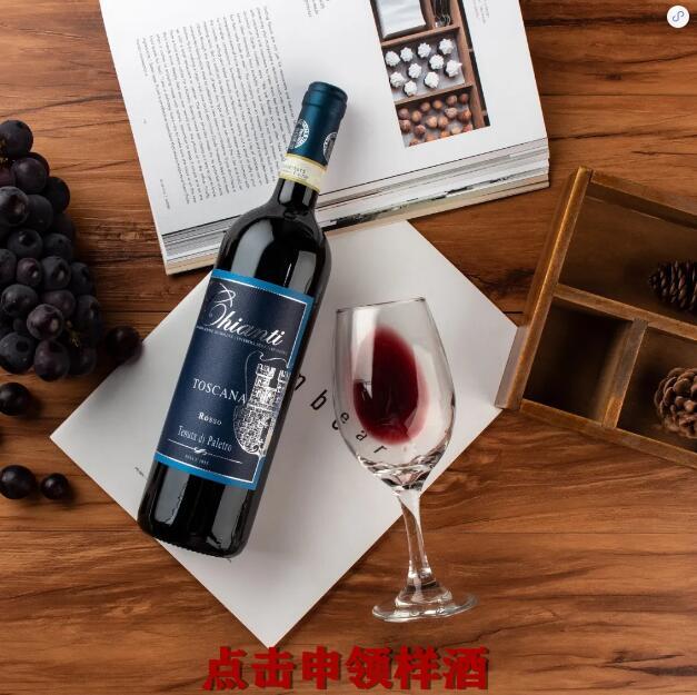 杭州奇诺贸易 销量王基安蒂,年年卖断货的超高性价比好酒