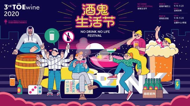 第三届TOEwine深圳酒展3.0震撼上线,9月惊艳亮相!