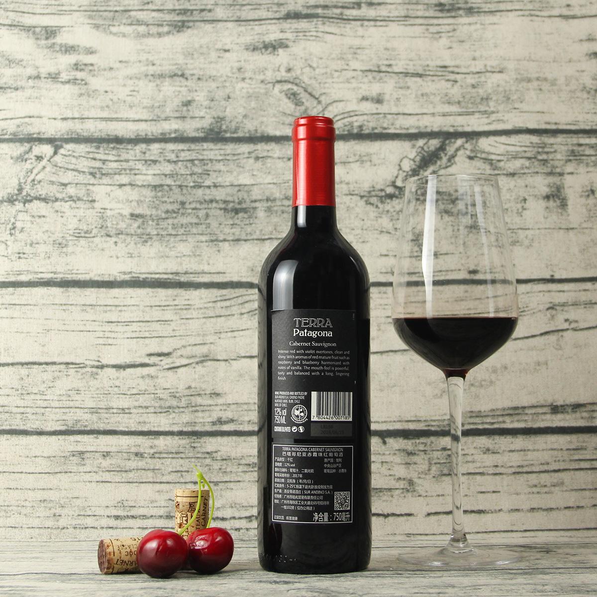智利中央山谷巴塔哥尼亚赤霞珠红葡萄酒红酒