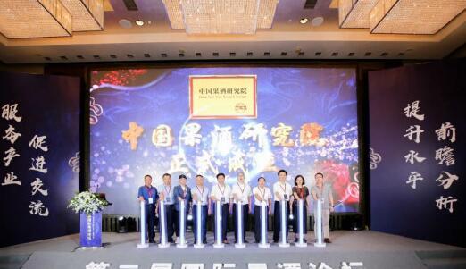 第二届国际果酒论坛日前在广州举行