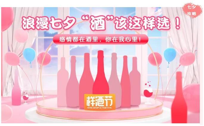七夕攻略丨情人之间浪漫约会,选哪些酒有调性?