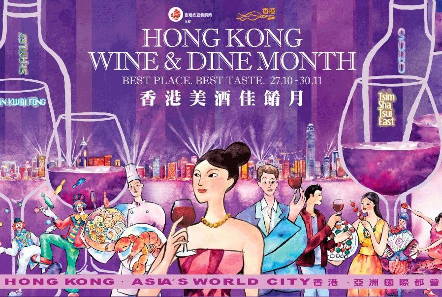 2020年香港美酒佳肴巡禮活動改為線上舉辦