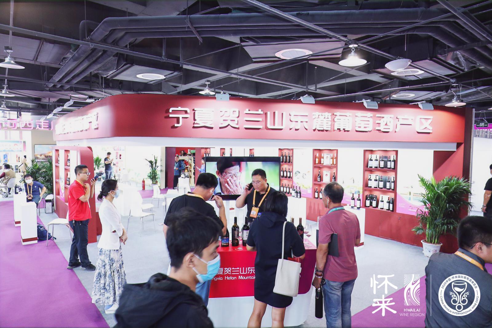 九月葡园飘香2020中国·怀来国际葡萄酒博览会今起开幕