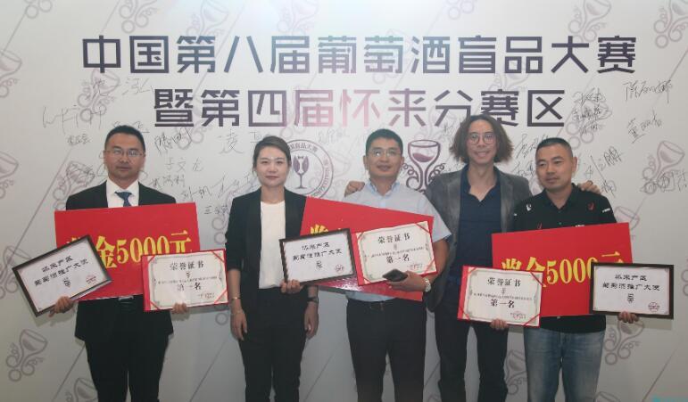 怀谷庄园荣获中国第八届盲品大赛暨第四届怀来分赛区第一名
