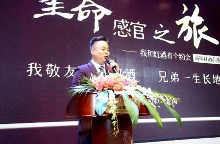 和裕酒庄高端红酒品鉴会在深圳举办