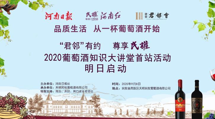 """""""大师有约 尊享民权""""2020葡萄酒知识大讲堂日前举行"""