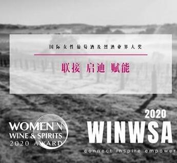 2020首届国际女性葡萄酒及烈酒业界大奖正式揭幕
