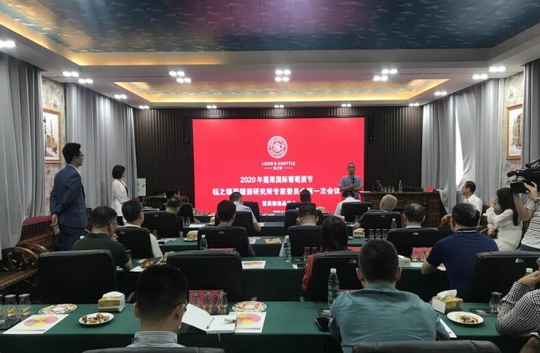 钰之锦蒸馏酒研究所专家委员会首次会议在蓬莱沃族葡萄酒庄举行