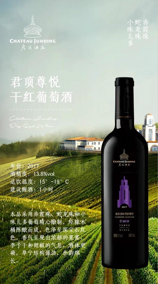君顶酒庄2017尊悦干红葡萄酒荣获比利时布鲁塞尔国际葡萄酒大奖赛金奖