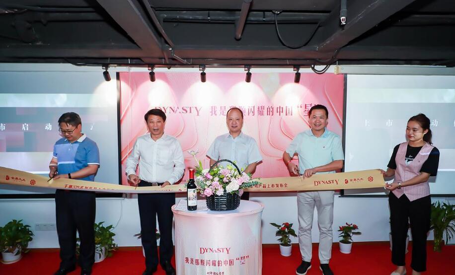 """""""王朝.精品装""""系列产品上市发布会在上海举办"""