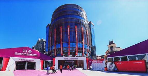 2020首届中国·怀来国际葡萄酒博览会日前落下帷幕