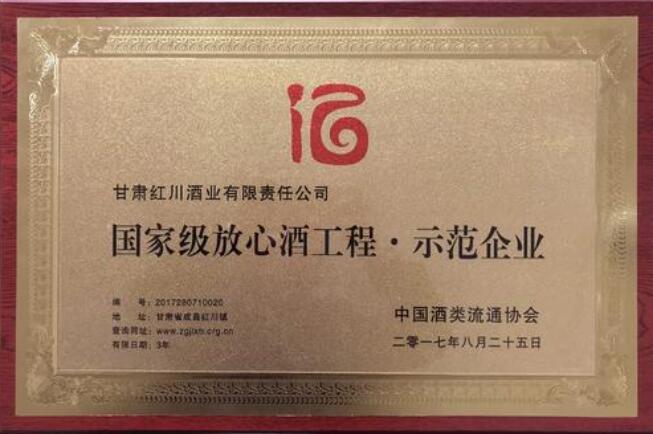 甘肃省省级放心酒工程·示范企业名单公布