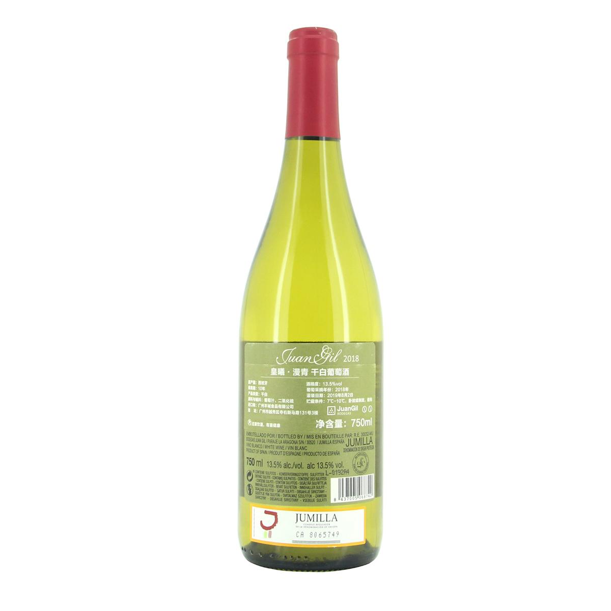 西班牙胡米利亚皇曦·漫青莫斯卡托干白葡萄酒