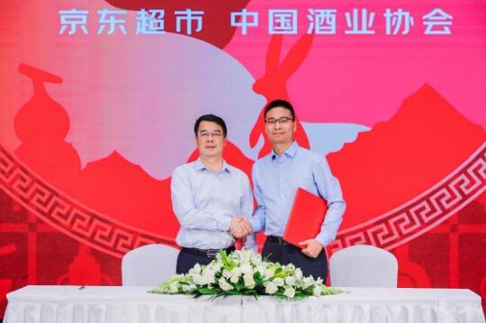 京东超市与中国酒业协会签署战略合作协议