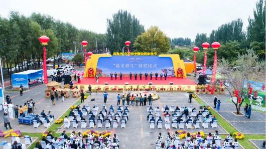 吴忠市2020年中国农民丰收节暨利通区奶产业文化节日前开幕