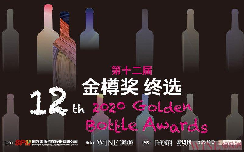 第12届金樽奖终选本周五启幕,评委名单全公开!