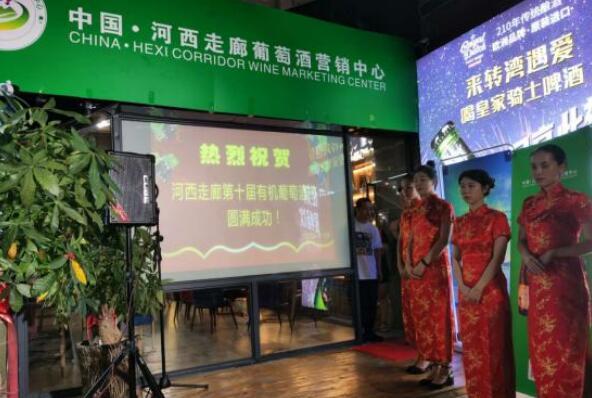 河西走廊第十届有机葡萄美酒节厦门分会场活动日前举办