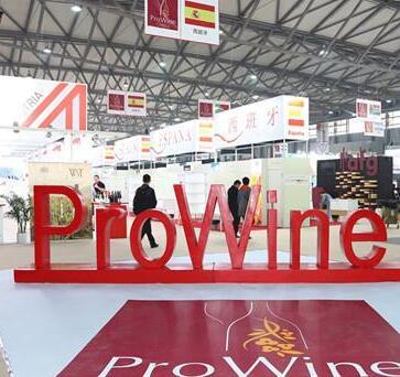 ProWine China设立ProWine公益基金