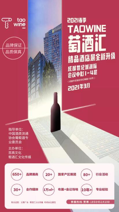 百高专访:TAOWINE萄酒汇移师世纪城洲际,展位费下调30%、3年不涨价