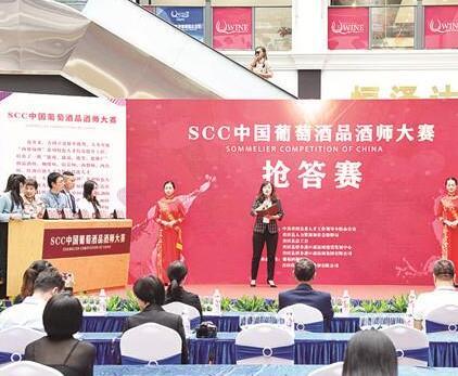2020年SCC中国葡萄酒品酒师大赛在青田世界红酒中心举办