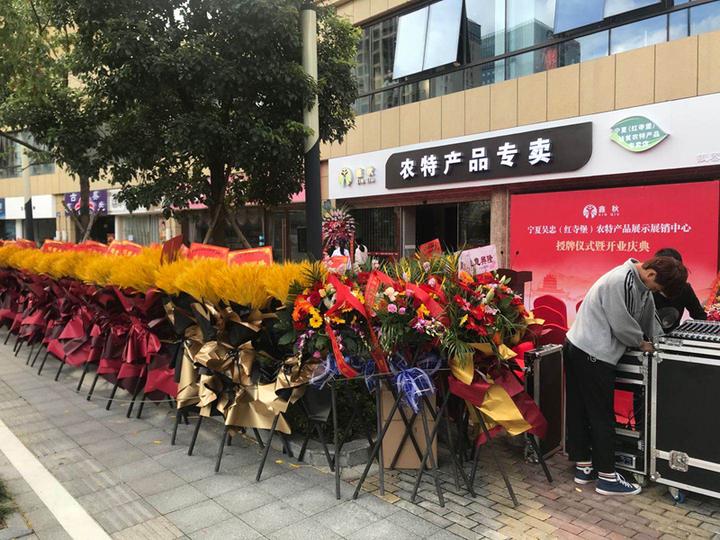 宁夏吴忠(红寺堡)农特产品展示展销中心开业,葡萄酒也展销