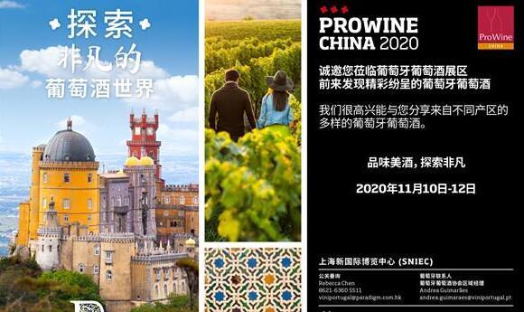 葡萄牙葡萄酒协会携14家酒商参展ProWine China 2020