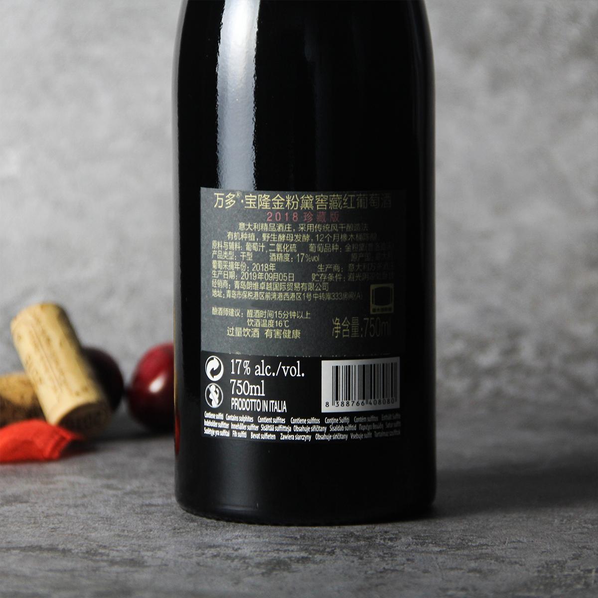 意大利皮埃蒙特万多.宝隆金粉黛窖藏红葡萄酒