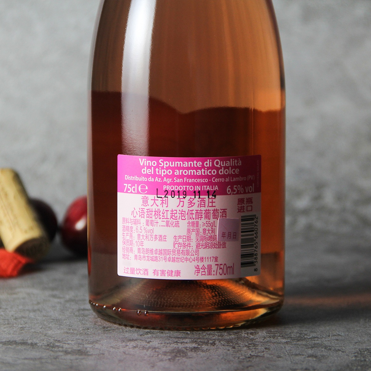 意大利心语甜桃红起泡低醇葡萄酒